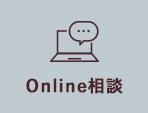 Online相談